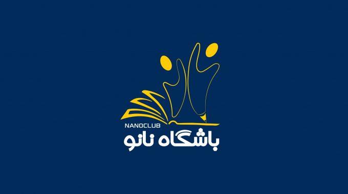 حمایت باشگاه نانو از مسابقات نادکاپ شریف